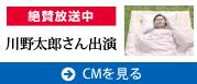 カドス・コーポレーション CMを見る